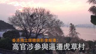 香港獨立媒體網影像報導:高官涉參與逼遷虎草村