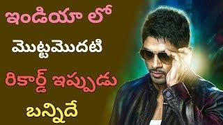 Allu Arjun Sarrainodu Movie Youtube New Record in India