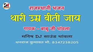 थारी उम्र बीती जाय ।। गायक बाबु जी थांवला ।। Thari Umar Biti Jai Babu Ji Thanwala