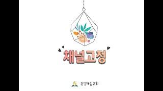 광양재림교회 말씀축제 4일차(10월 31일)
