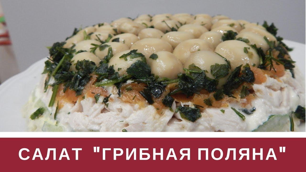 Грибная поляна салат. Рецепт салата: грибная поляна ...