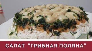 Грибная поляна салат.Рецепт салата: грибная поляна.Слоеный салат с грибами лесная поляна.