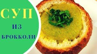 СРОЧНО на ДИЕТУ!!!! Готовим суп из брокколи и тыквы
