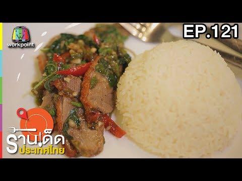 ร้านเด็ดประเทศไทย | EP.121 | 31 พ.ค.60