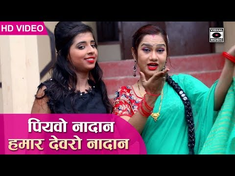 2018 का सबसे हिट गाना - Piyao Nadan Devaro Nadan - Bhojpuri Hit Song HD.