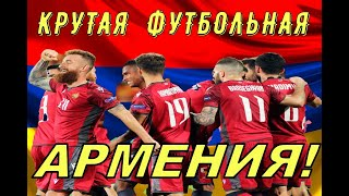 Армения - удивительная сборная ШОУ ЛиС выпуск №36