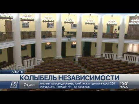 Алматы - колыбель Независимости Казахстана