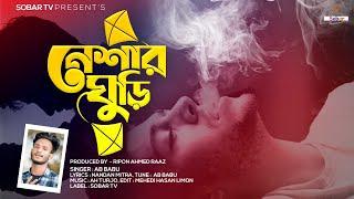 Neshar Ghuri🔥নেশার ঘুড়ি 😭AB Babu💔Bangla New Sad Song 2021 | Sobar Tv Official Song