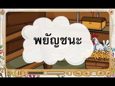 สื่อการเรียนรู้วิชาภาษาไทย ชั้น ป.1 เรื่อง เรียนรู้พยัญชนะและสระ