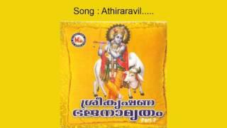 Athira ravil - Sreekrishna Bhajanamrutham (Vol-2)