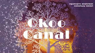 О5ону утутарга аналлаах ырыалар (колыбельная) музыка для детей +0