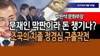 문재인, 뻔뻔한 돈 챙기기!!! 국민 폭발!!! (박완…