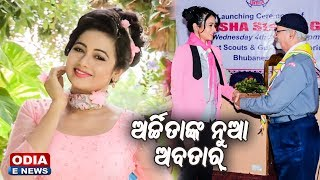 Gambar cover OLLYWOOD DIVA ARCHITA ହେଲେ ଉପସଭାପତି || ODISHA STATE SCOUT & GUIDES FELLOWSHIP