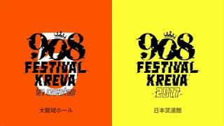 908 FESTIVAL 2017(大阪・東京)開催!