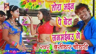 तोरा अईन पर बेटा जमाइबौ गे - New Bhojpuri Song 2019 - Tora Ayin Par Beta - Bansidhar Chaudhary