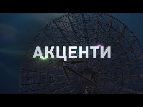 Телеканал Z: Акценти дня - 22.01.2019