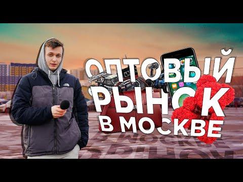 Оптовый рынок в Москве. Электроника , обувь , игрушки. ТЯК Москва!