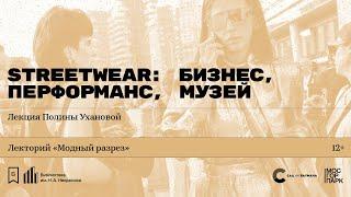 «Streetwear: бизнес, перформанс, музей». Лекция Полины Ухановой