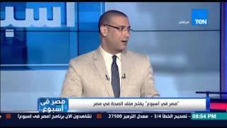 مصر فى أسبوع - د.محمد عز العرب... فيروس زيكا تتشابة اعراضه مع الكثير من اعراض الحميات