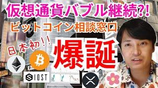 仮想通貨バブル継続しそうなチャート💹日本初ビットコイン相談窓口爆誕‼️【仮想通貨 BTC ETH XRP IOST ALICE チャート分析】