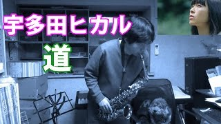 Gambar cover Utada Hikaru - Michi(道) - Alto Saxophone Cover