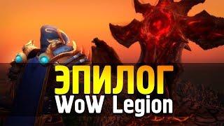 ЭПИЛОГ ЛЕГИОНА - ОБЗОР | WoW Legion 7.3.5