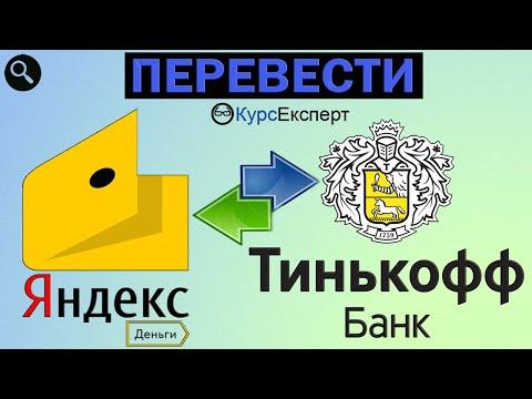 Как перевести с Яндекс деньги на карту Тинькофф в 2020 через КурсЕксперт