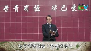 Publication Date: 2018-01-31 | Video Title: 宣道中學 校長的話 - 回顧福音週會嘉賓的分享