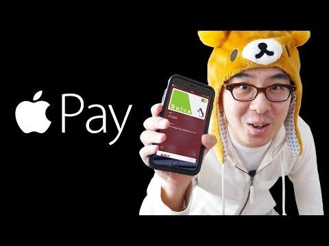 Apple Pay いよいよ日本でもスタート!さっそく使ってみた感想!