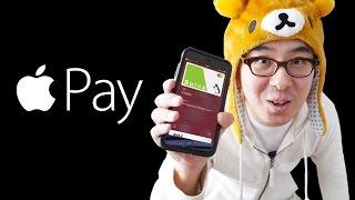 Apple Pay いよいよ日本でもスタート!さっそく使ってみた感想! thumbnail
