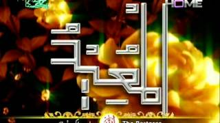99 Names of Allah.PTV-Home