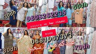 بمناسبة عيد الأضحى تخفيضات خيالية عند yousra mode بيجامة ديال 50درهم غير ب 30درهم