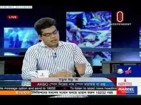 Ajker Bangladesh, 23 February 2017