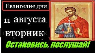 11 августа вторник Евангелие дня с толкованием  Апостол дня Церковный календарь Молитва