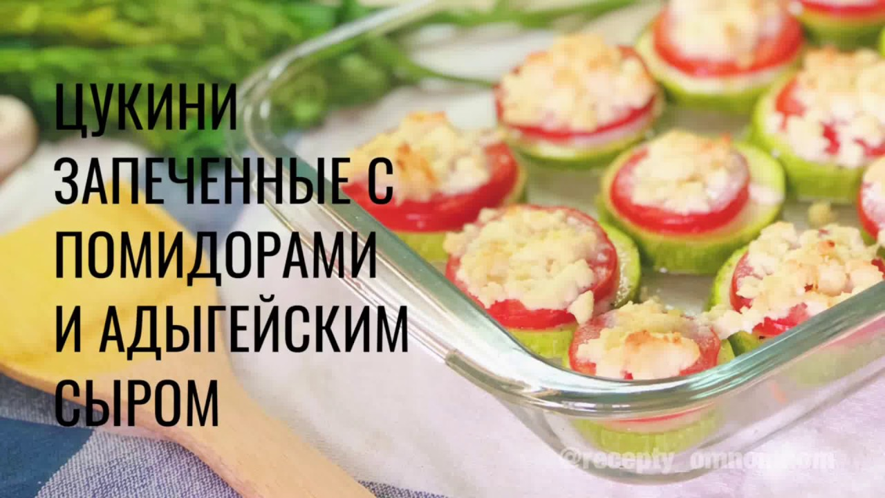 цукини рецепты в духовке