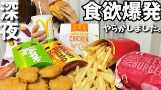 【食欲暴走】夜中にUberでマクドナルドを好きなだけ頼んで食べちゃった!【ダイエット中】