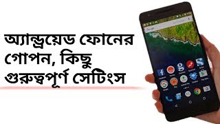 Android phone Settings bangla tutorial - Android hidden tips - Android এর গোপন Settings