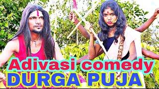 """""""Durga puja"""" (দুৰ্গা পূজা) Adivasi comedy video//New Adivasi comedy video 2021"""