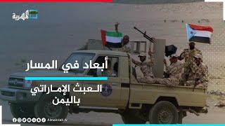 مخاطر استمرار العبث الإماراتي في اليمن والمنطقة | أبعاد في المسار