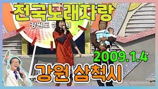 전국노래자랑 강원 삼척시  [전국송해자랑] KBS 2009.01.04 방송