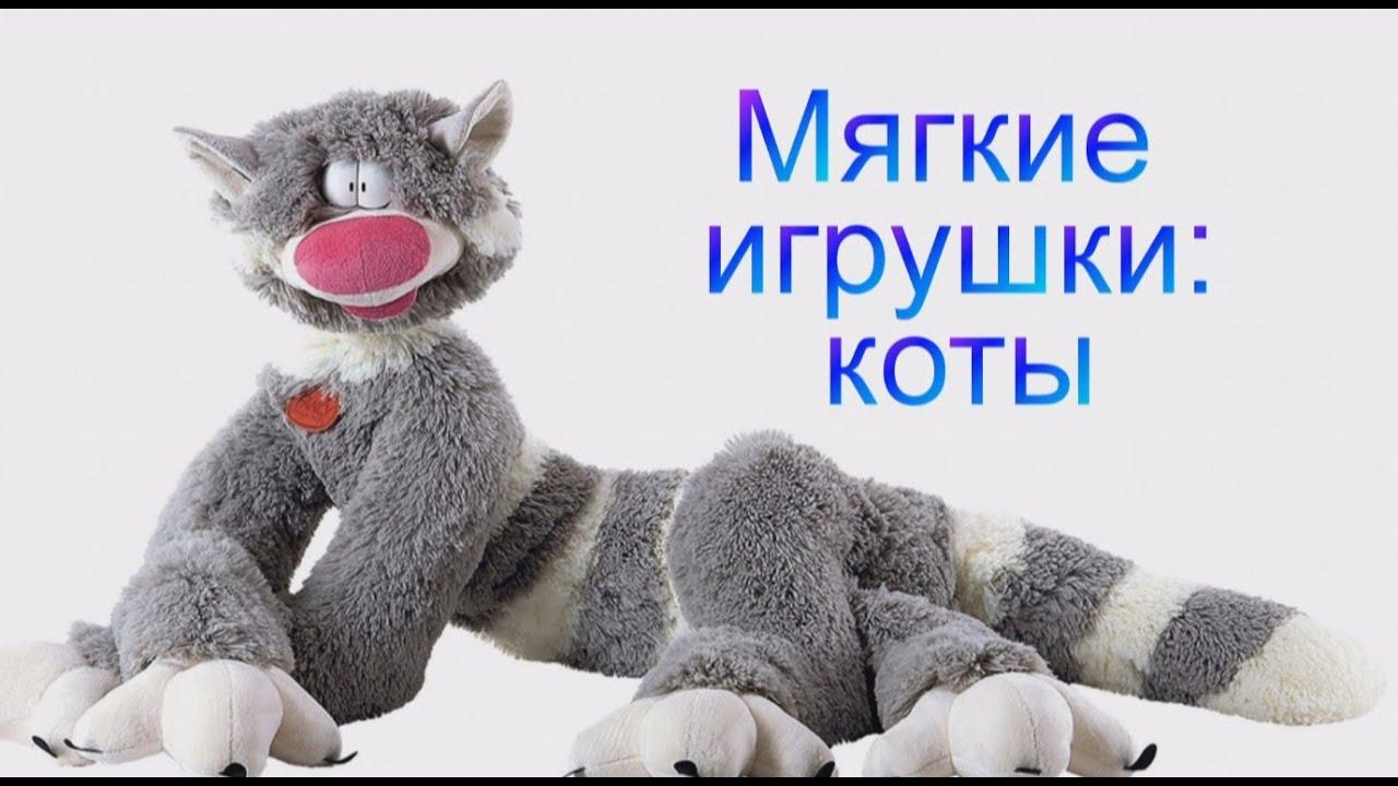 Видео про игрушки коты