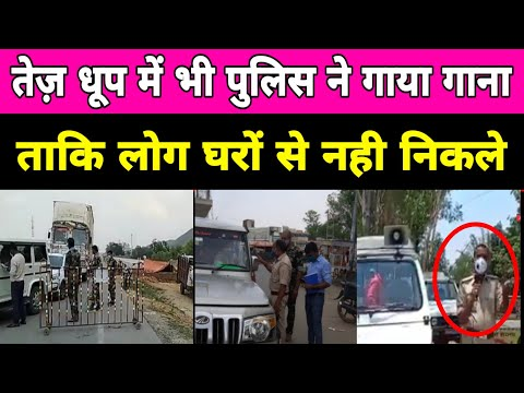 Jharkhand Government New Guidelines E Pass का पालन हो, Police ने गया गाना E-Pass checking Jharkhand