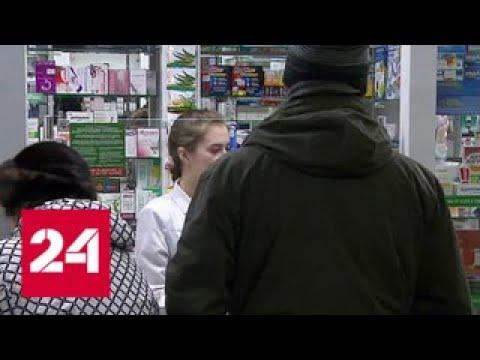 Супермаркеты против аптек: как скажется новый закон о торговле лекарствами на их цене - Россия 24