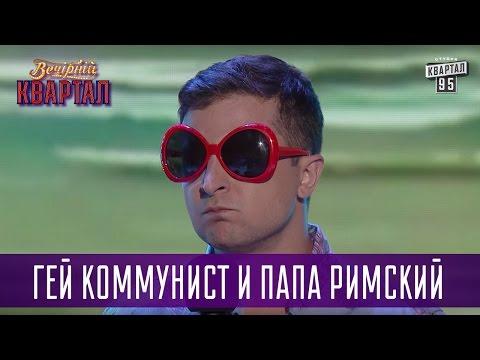 Вечерний квартал 95 / эфир  / Украина / 1+1 » ТВ