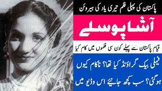 Pakistani first film Teri Yaad heroine Asha Posley biography | Documentary in Urdu / Hindi