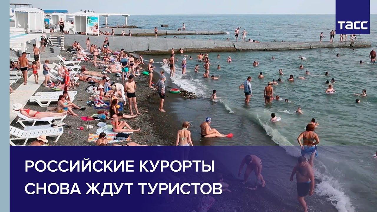 Российские курорты снова ждут туристов