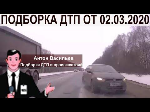 ДТП / Подборка аварий от 02.03.2020 / ДТП за март