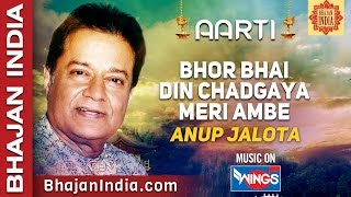 Bhor Bhai Din Chad Gaya Meri Ambe by Anup Jalota (Mata Aarti with Lyrics)