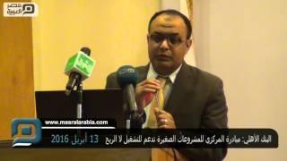 مصر العربية | البنك الأهلي: مبادرة المركزي للمشروعات الصغيرة تدعم للتشغيل لا الربح