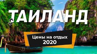 Сколько денег брать в Таиланд на двоих в 2019 году? На неделю, 10 дней и месяц